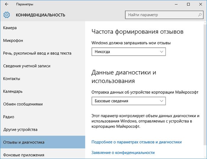 Параметры отзывов Windows 10