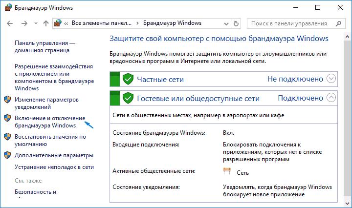 Настройки брандмауэра Windows 10
