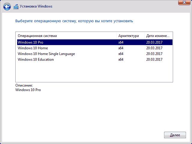 Выбор редакции при установке Windows 10