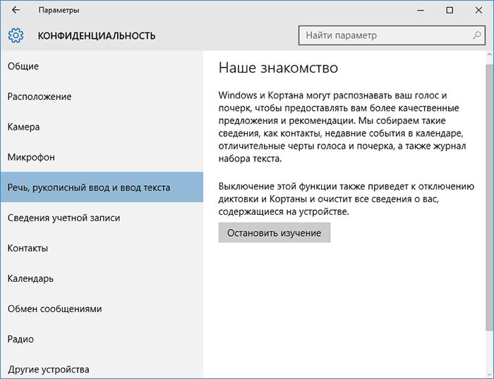 Отключение слежения за вводом в Windows 10