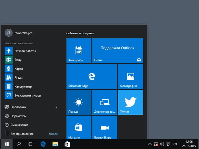 Windows 10 Скачать Торрент - фото 6