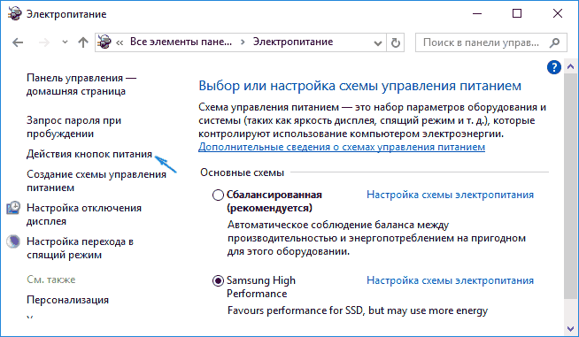 Настройки электропитания Windows 10
