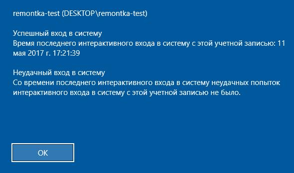 Сообщение о предыдущих входах в Windows 10