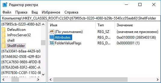 Раздел реестра отвечающий за отображение быстрого доступа