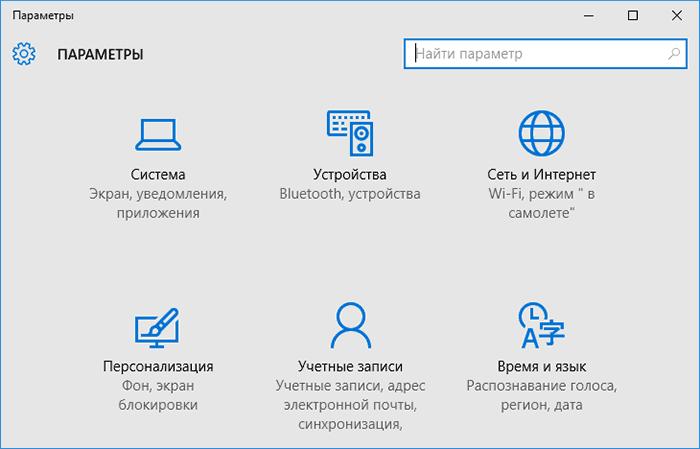 Интерфейс настроек Windows 10