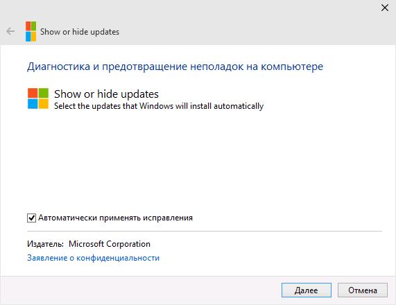 Программа Windows 10 Show and hide updates