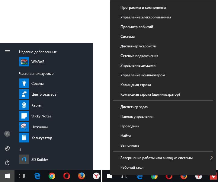 Классическое меню Пуск Windows 10 без программ
