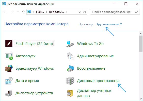 Дисковые пространства в панели управления Windows 10