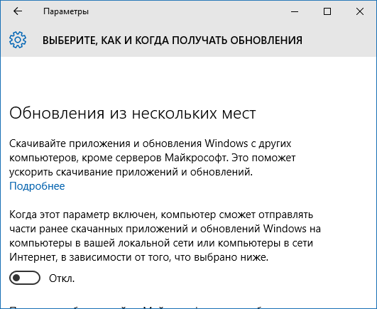 Отключить обновление Windows 10 из нескольких мест