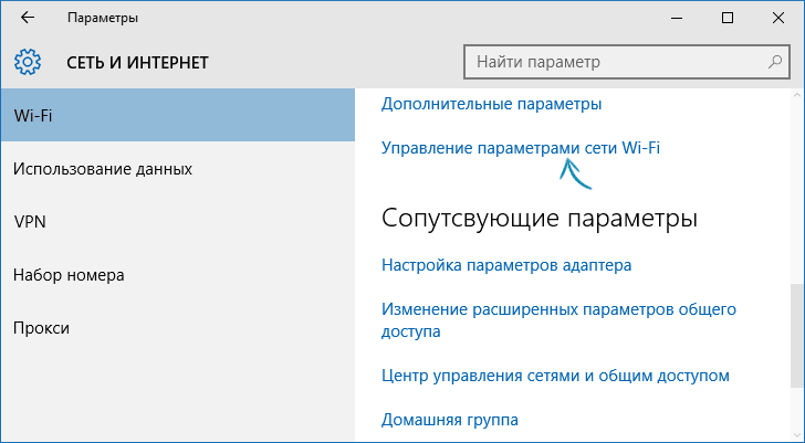 Wifi сеть windows 10