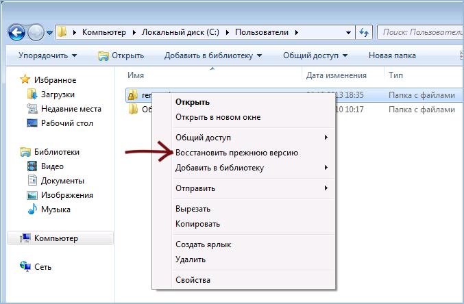 Резервная копия файлов в Windows 7