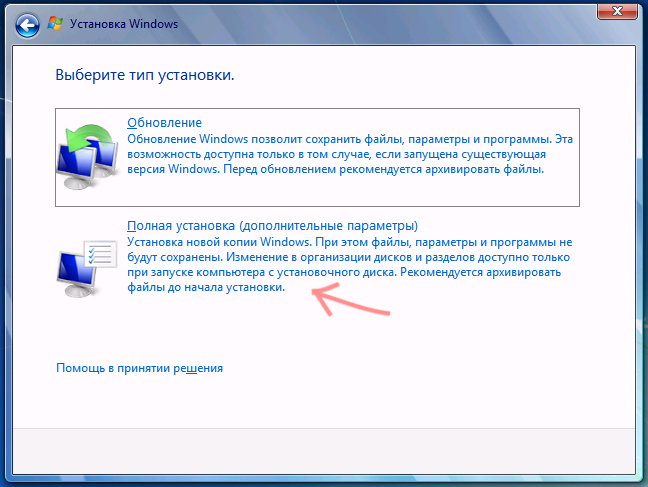 Выберите полную установку Windows 7