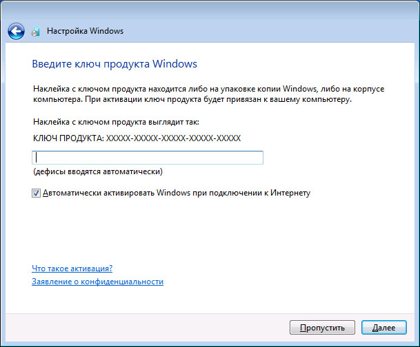 Windows 7 ключ продукта