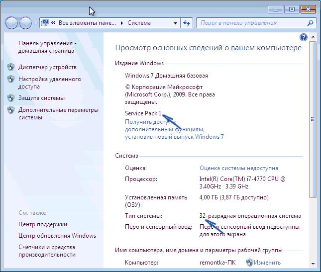 Информация о системе Windows 7