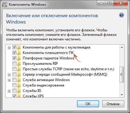 Включение компонентов планшетного ПК в Windows 7
