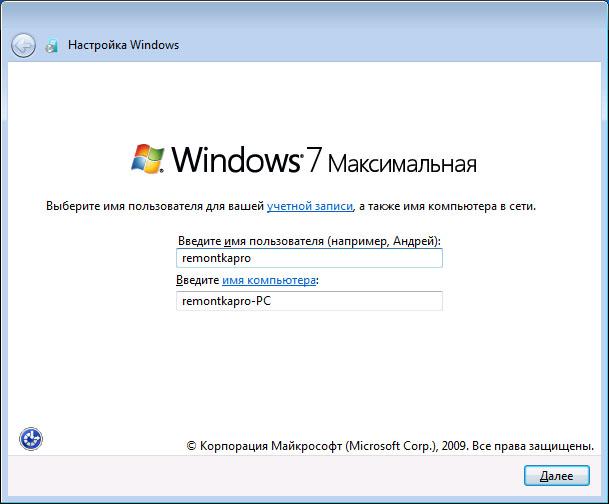 Windows 7 имя пользователя