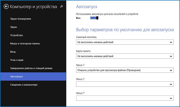 Отключение автозапуска в Windows 8 и 8.1