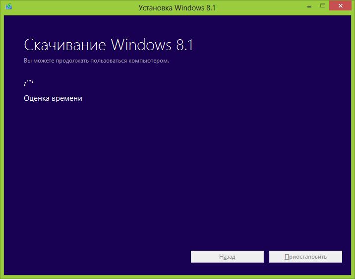 Скачивание Windows 8.1