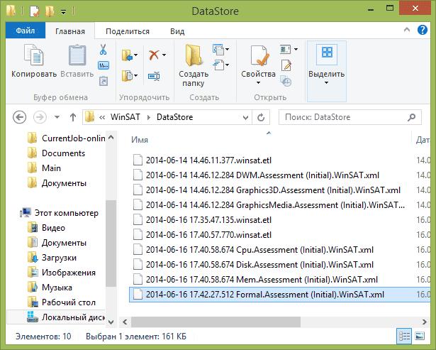 Файл с информацией о производительности