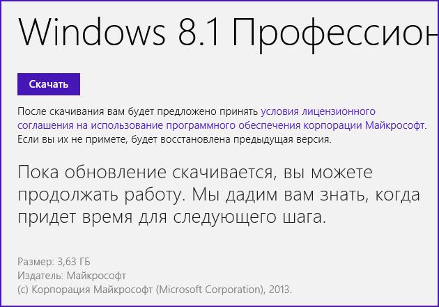 Windows через драйверов программу 8 обновления для торрент для