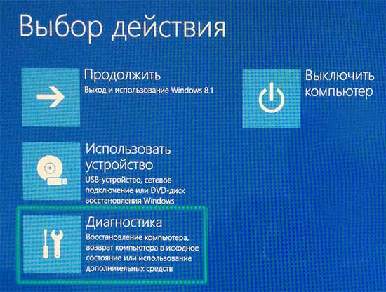 Как запустить биос на windows 8