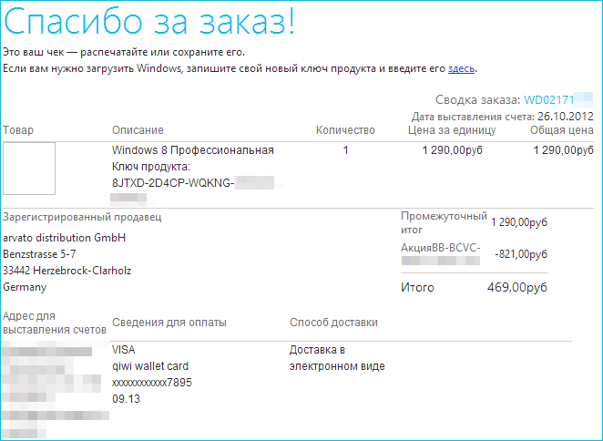 Детали заказа Windows 8