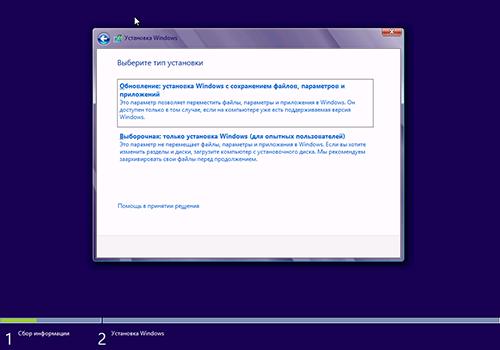 Обновление или установка Windows 8