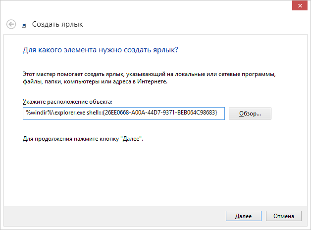 Создание ярлыка для панели управления Windows 8