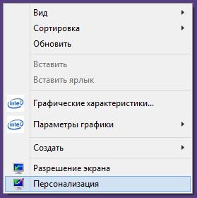 Как сделать ярлык для моего компьютера