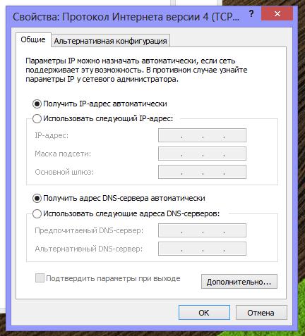 Правильные настройки подключения по локальной сети в Windows 8