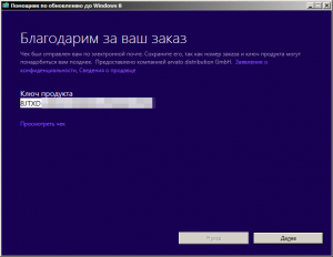 Ключ для Windows 8