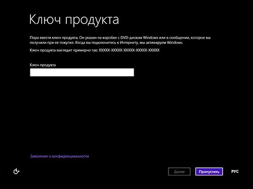 Введите ключ Windows 8