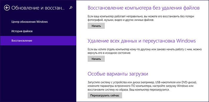 Варианты сброса Windows 8