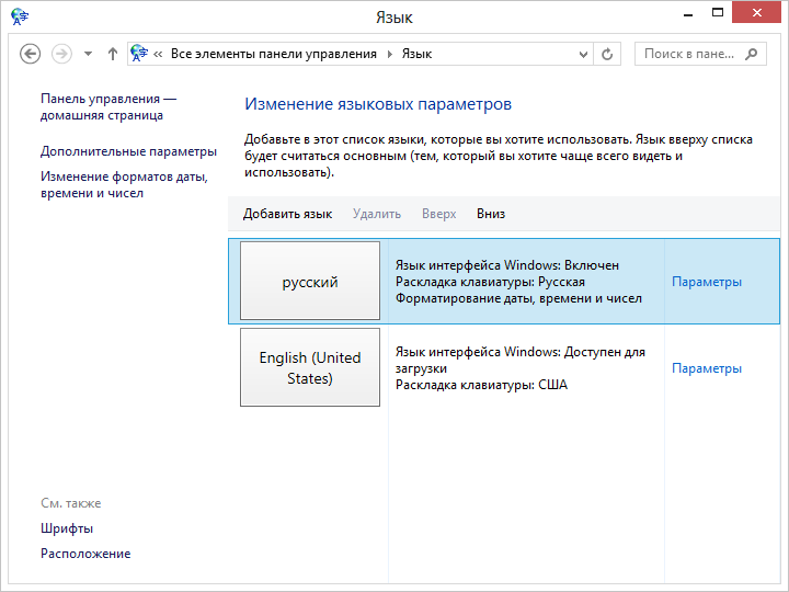 Русский язык Windows 8