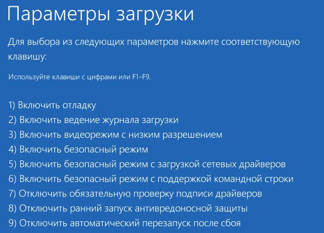 Запустить безопасный режим Windows 8