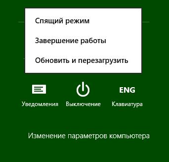 Выключение компьютера в Windows 8