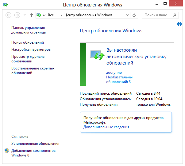 Автоматические обновления Windows