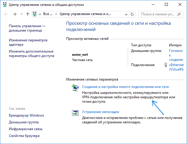 Создание сети в Windows