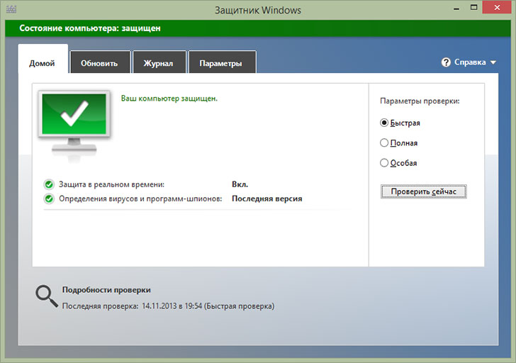 Microsoft Security Essentials (Windows Defender)