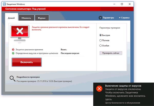 Защитник Windows отключен - уведомление