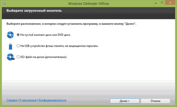 Антивирус Windows Defender Offline