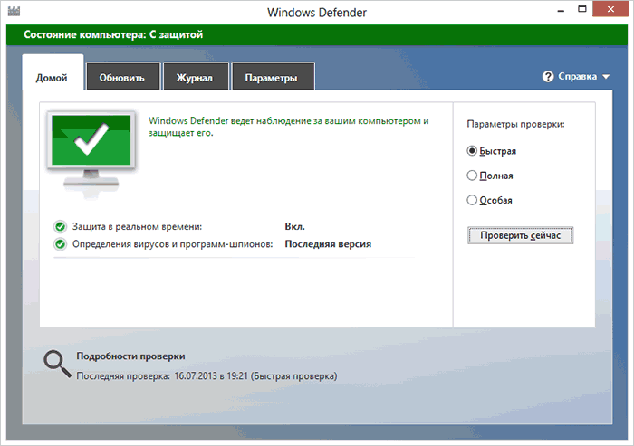 Антивирус Windows Defender