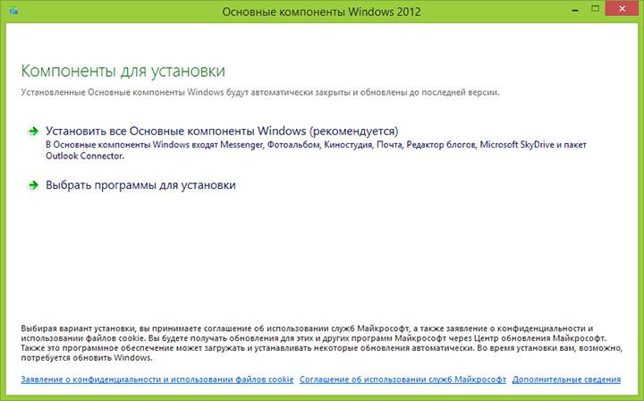 Установка основных компонентов Windows