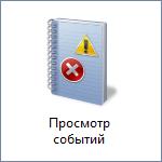 Использование просмотра событий в Windows