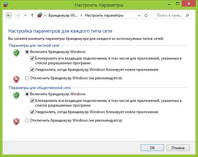 Настройки брандмауэра Windows