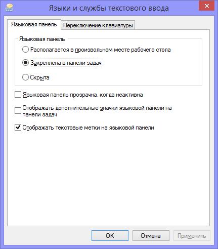 Настройки языковой панели Windows