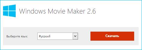 Скачать русский Movie Maker 2.6