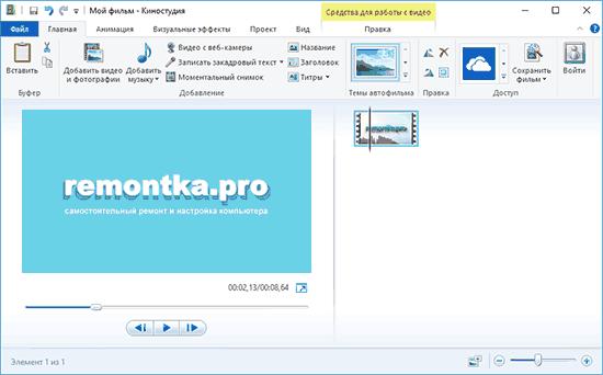 Windows Movie Maker для XP скачать торрент - картинка 1