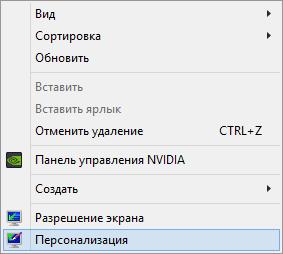 Персонализация Windows