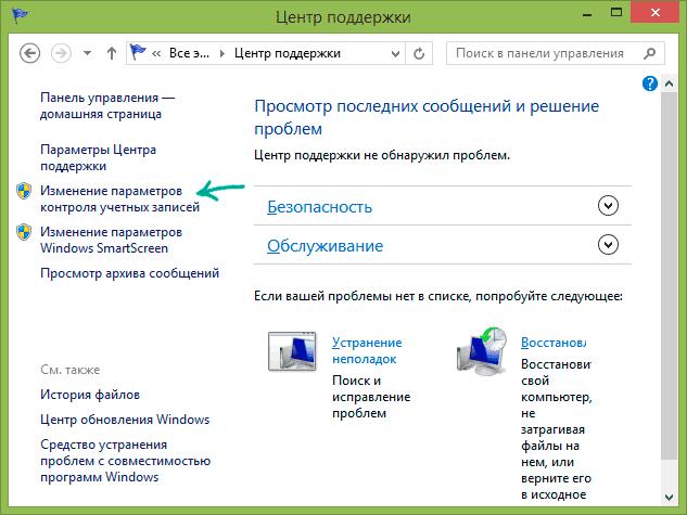 Настройки SmartScreen